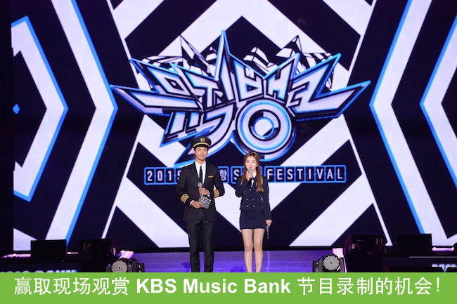 赢取 9 月 2 日现场观赏 KBS MUSIC BANK 的机会!