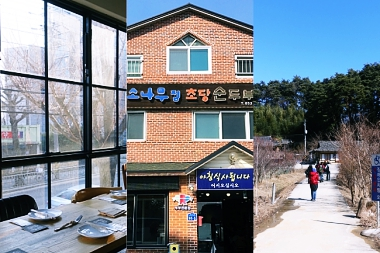 3 GREAT EATERIES IN GANGNEUNG CITY, SOUTH KOREA!