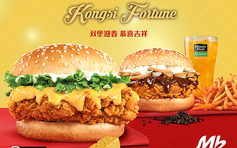 Kongsi The Fortune With Marrybrown's 'Fortune Burger'