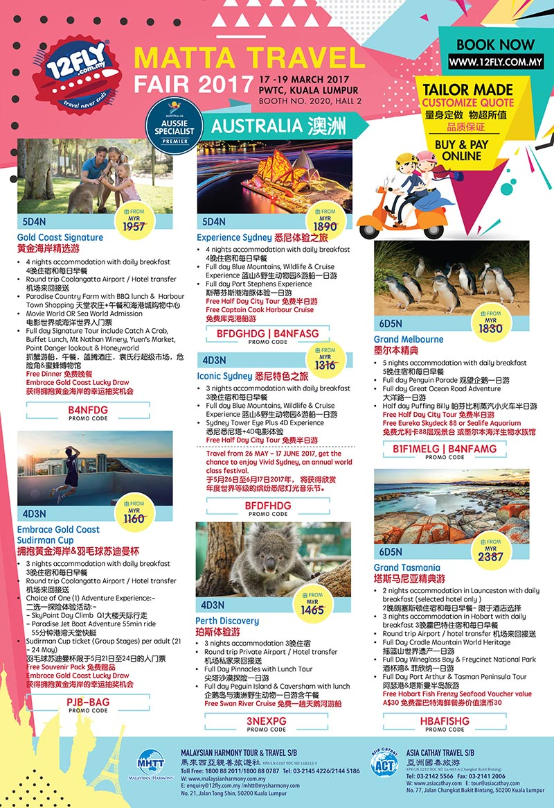 【matta Fair March 2017】matta Travel Fair Promotion