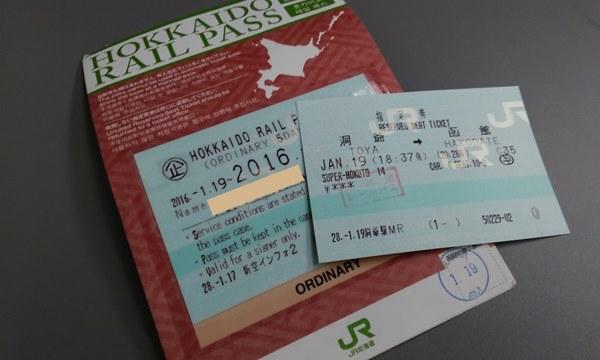 Hokkaido Rail P 3 Days